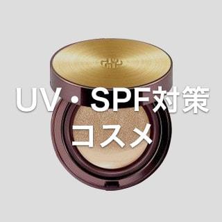 UV・SPF対策コスメ