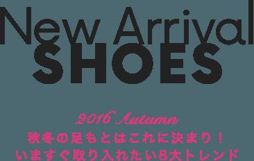 New Arrival Shoes 2016 Autumn 今すぐ取り入れたい秋のトレンド8選