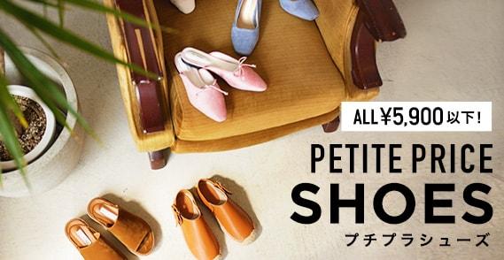 ALL5,900円以下!プチプラ靴特集