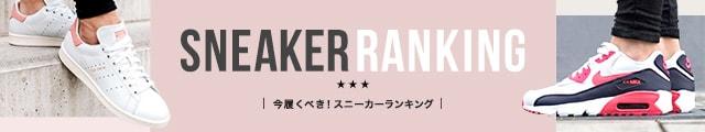 SNEAKER RANKING