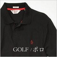ゴルフで着たいポロシャツ特集