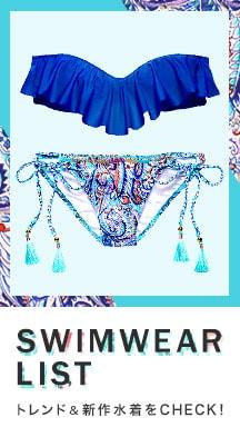 SWIMWEAR 今年着たい新作水着をCHECK!