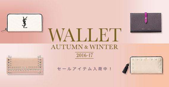 2016-17AW 財布