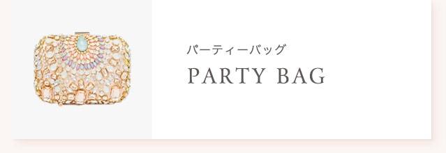 パーティーバッグ