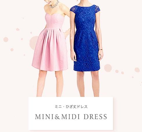 ミニ・ひざ丈ドレス