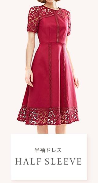 半袖ドレス