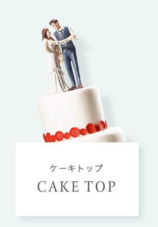 ケーキトップ