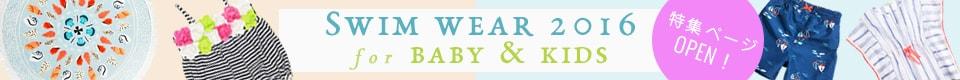 2016夏 ベビー、キッズの最新水着が勢揃い!