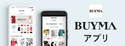 BUYMAアプリ
