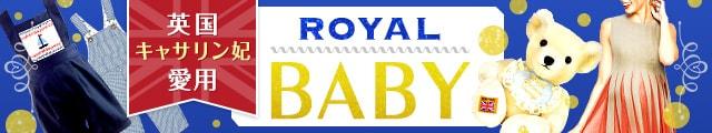 ROYAL BABY 記念グッズやキャサリン妃愛用アイテムが満載